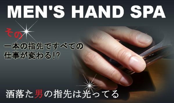 MENS-HAND-SPA