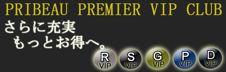 PRIBEAU-PREMIER-VIP-CLUB