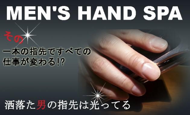 MEN'S-HAND-SPA