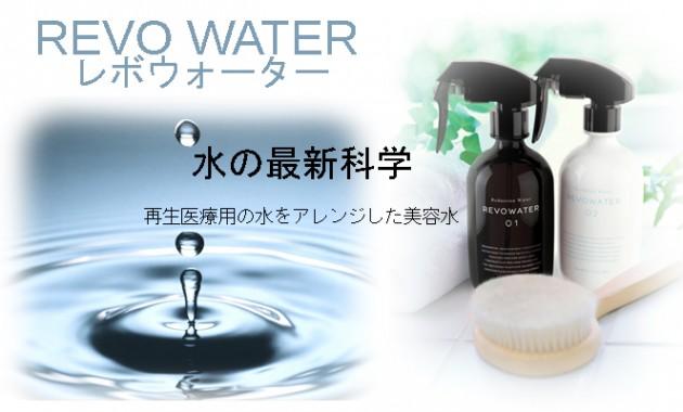 revo-water